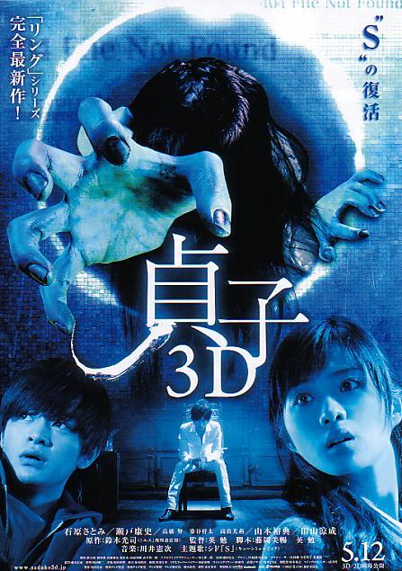 Sadako3D2.jpg