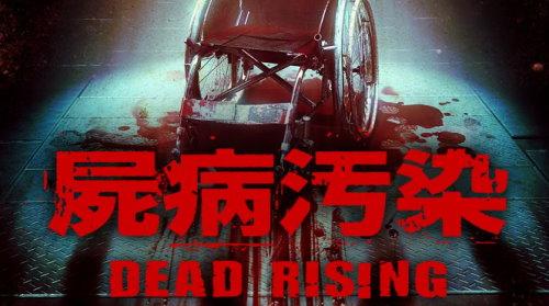 deadrising.jpg